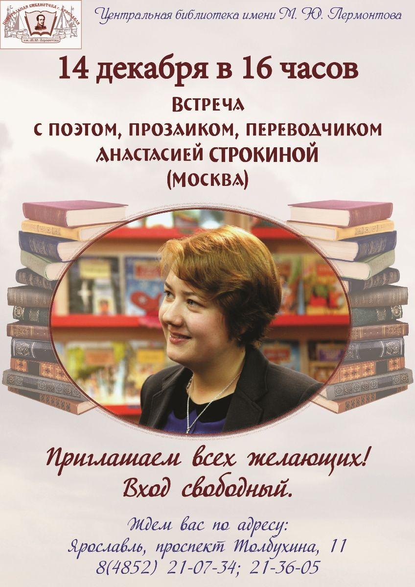 Сценарий для встречи поэта в библиотеке