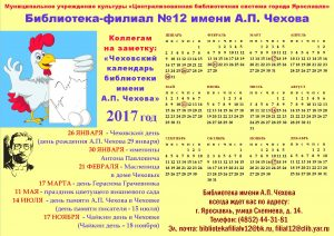 chexovskij-kalendar