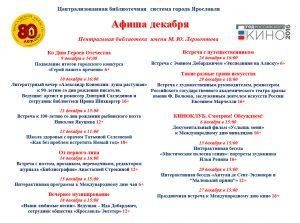 Афиша Библиотеки имени Лермонтова Декабрь