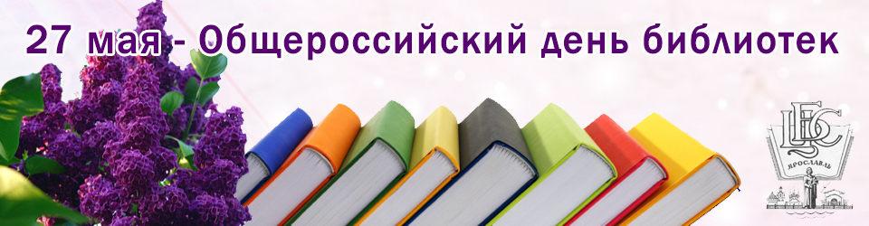 ЦБС Ярославля