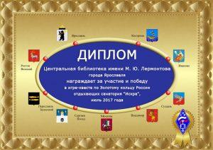 Игра-Квест «По Золотому кольцу России»