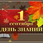 Библиотечный урок «1 сентября – день в истории»