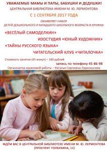 Набор детей дошкольного и младшего школьного возраста в кружки