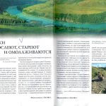 Экологический час «О чем расскажут берега Дунайки»
