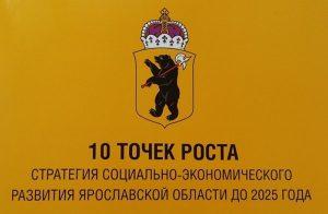 Урок знаний: Портрет Ярославля – столицы «Золотого кольца России»
