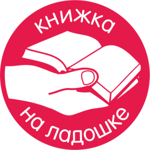 Книжка на ладошке — 2018
