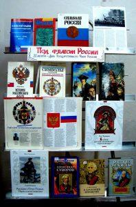 Воспеты в стихах цвета Российского флага