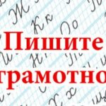 Акция «Пишите правильно!»