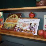 Книжная выставка «Яблочный спас. Преображение Господне»