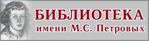 Поздравление с 30-летием библиотеки-филиала № 15 имени Марии Петровых