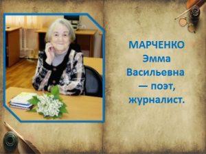 Литературная гостиная «Величают меня Васильевной»