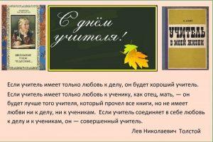 Вечер-встреча «Учителями славится Россия…»