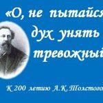 Литературно–музыкальная гостиная «О, не пытайся дух унять тревожный. А. К. Толстой»