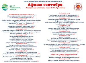 Афиша мероприятий на сентябрь Центральной библиотеки имени М. Ю. Лермонтова