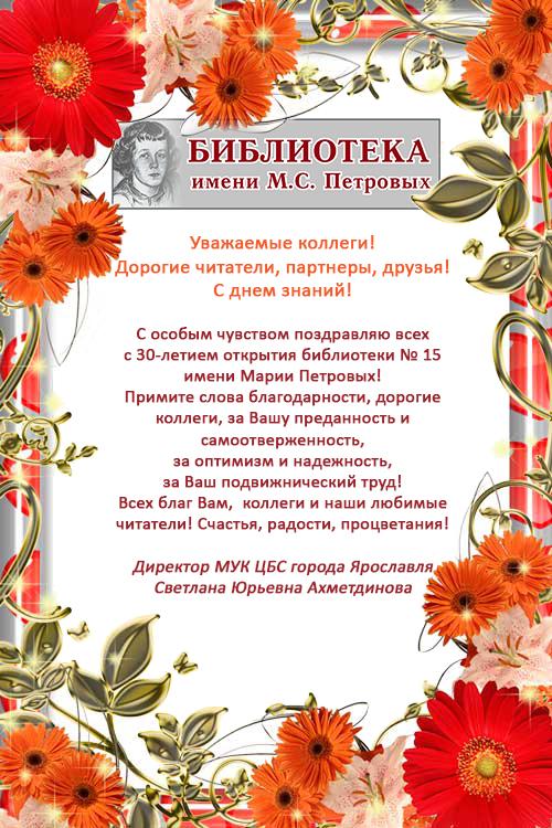 к 30-летию библиотеки имени Марии Петровых
