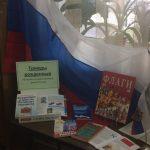 Выставка–просмотр «Трижды рожденный», посвященная истории государственного флага России