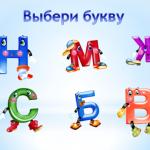 Занятие детского кружка «Учимся читать по слогам»