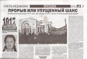 Потрясения легендарного года: октябрьские события 1917 года в Ярославле
