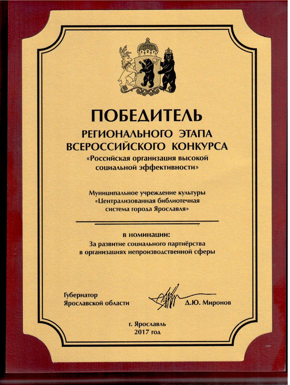 Заявка на участие в конкурсе российская организация высокой социальной эффективности