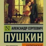 Загадки «Капитанской дочки» А. С. Пушкина
