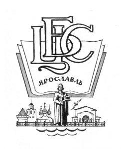 Лермонтовские Дни в Ярославле - 2017