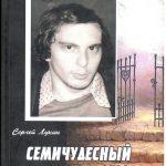 Поэт Сергей Лукин: «И хожу доверчиво по краешку небес»