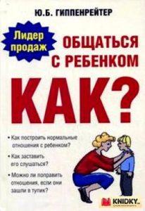 Как разговаривать с ребенком, чтобы он вас слушал?
