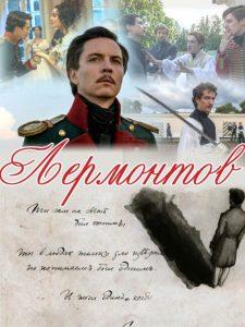 Показ художественно-документального фильма «Лермонтов»