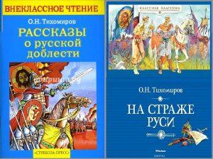 Читаем вслух рассказ Олега Тихомирова «Подвиг Минина и Пожарского»