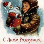 День рождения дедушки Мороза