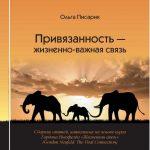 """Обзор книги """"Привязанность - жизненно важная связь"""""""