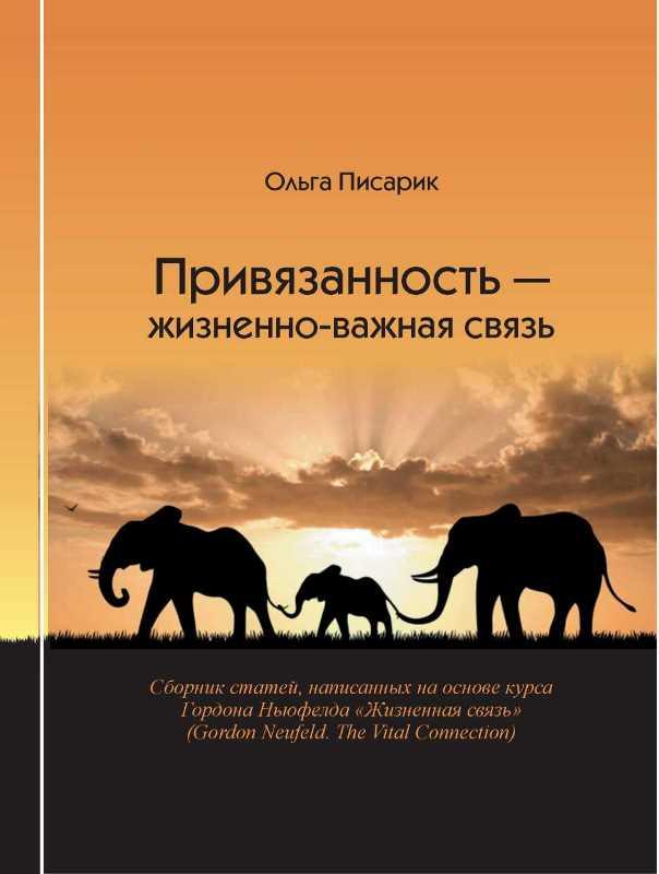 Обзор книги «Привязанность — жизненно важная связь»
