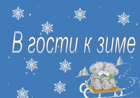 Фольклорный досуг «В гости к зимушке-зиме»