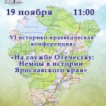 VI историко-краеведческая конференция