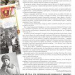 Фронтовые записи и фотоархив военного корреспондента Подшивалова Евгения Васильевича