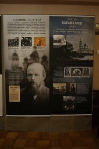 День писателя «Федор Достоевский. Кто он?»