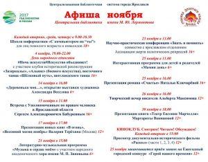 Афиша мероприятий Центральной библиотеки Лермонтова на ноябрь