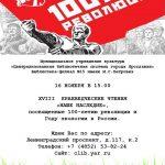 XVIII краеведческие чтения «Наше наследие»