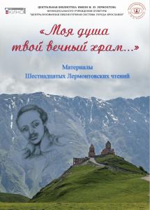 «Моя душа твой вечный храм…»: материалы Шестнадцатых Лермонтовских чтений