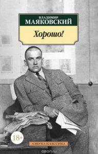 Обсуждение поэмы В.В. Маяковского «Хорошо»