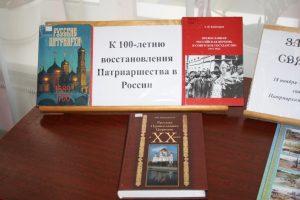 Выставка «Заступник святой Руси»