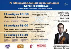 """IV Международный музыкальный """"Коган-фестиваль"""""""