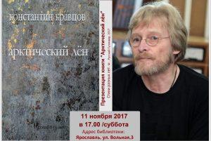 Презентация книги стихов Константина Кравцова «Арктический лён»