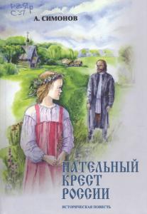 Симонов Альфред Николаевич. Нательный крест России