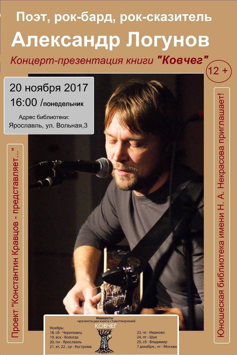 Поэт и музыкант Александр Логунов | Проект «Константин Кравцов – представляет…»