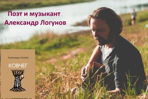 Поэт и музыкант Александр Логунов