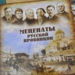 Меценаты русской провинции
