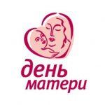 Тематический день «Мама – главное слово!»