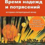 Историко-литературный вечер «Время надежд и потрясений»