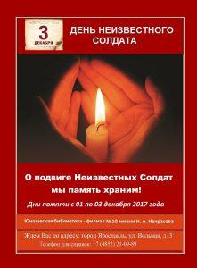 Дни памяти «О подвиге Неизвестных Солдат мы память храним!»